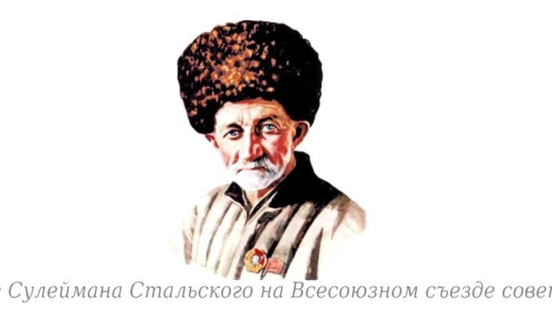 Сулейман Стальский читает свои стихи