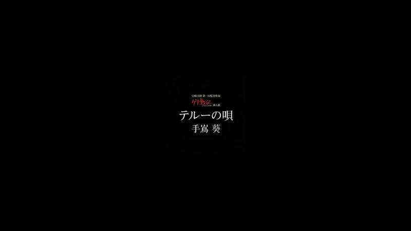 手嶌葵 - テルーの唄