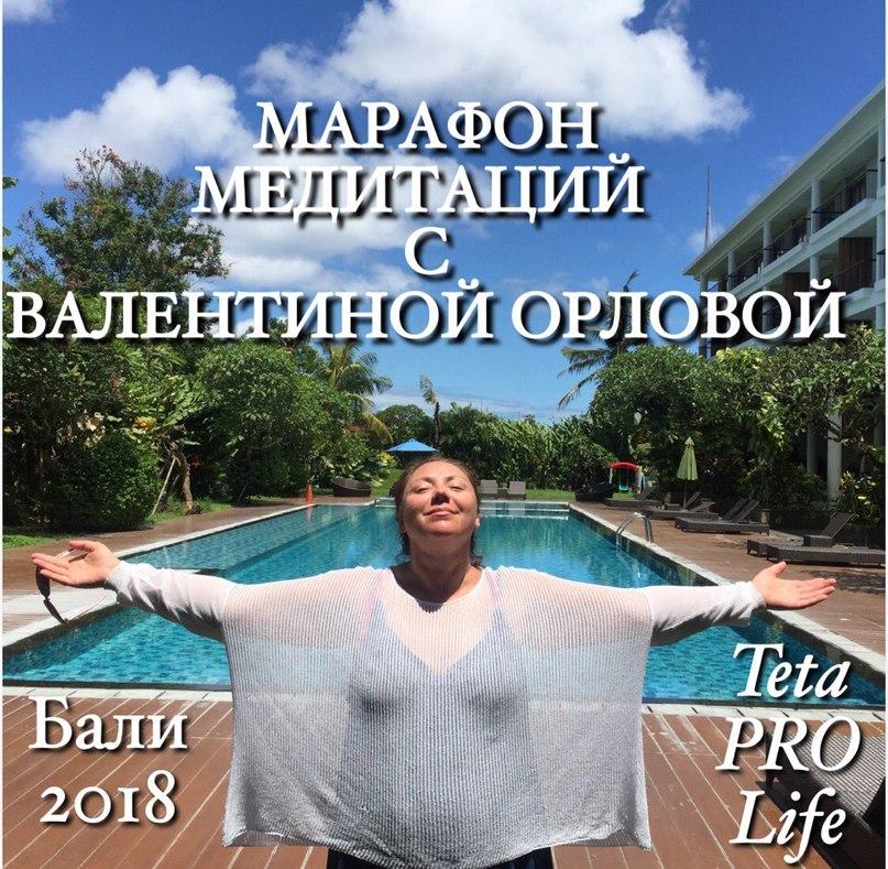 марафон медитаций