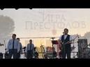 Любе- Атас. Концерт в Ростове 2.06.2018.