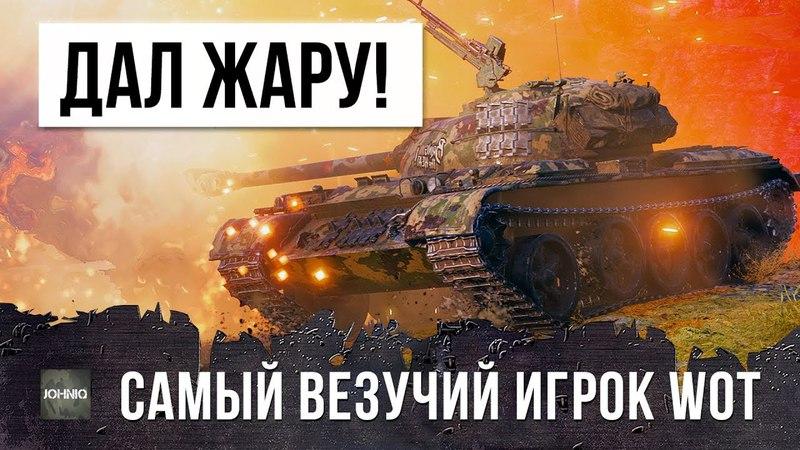 ВЕЗУНЧИК 80 УРОНВЯ... ОН МОЖЕТ ВЫПОЛНИТЬ ЛЮБУЮ СЛОЖНУЮ ЛБЗ worldoftanks wot танки — [wot-vod.ru]