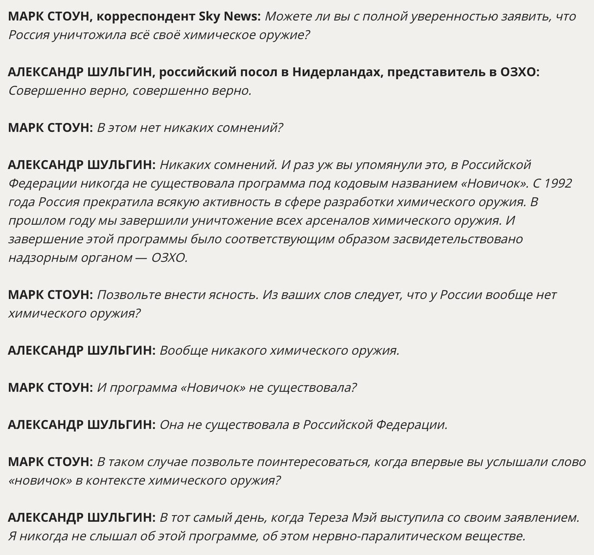 Захарова опровергла существование химоружия под названием Новичок