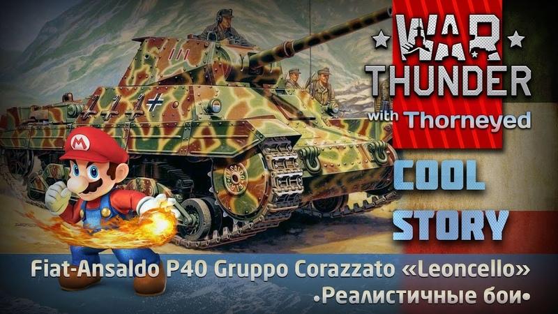 P40 «Leoncello»   War Thunder