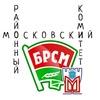 """Московский РК ОО """"БРСМ"""" г.Бреста"""