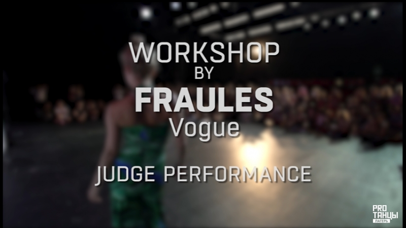 PROТАНЦЫ Лагерь 2018: Елена Яткина (Judge Performance)