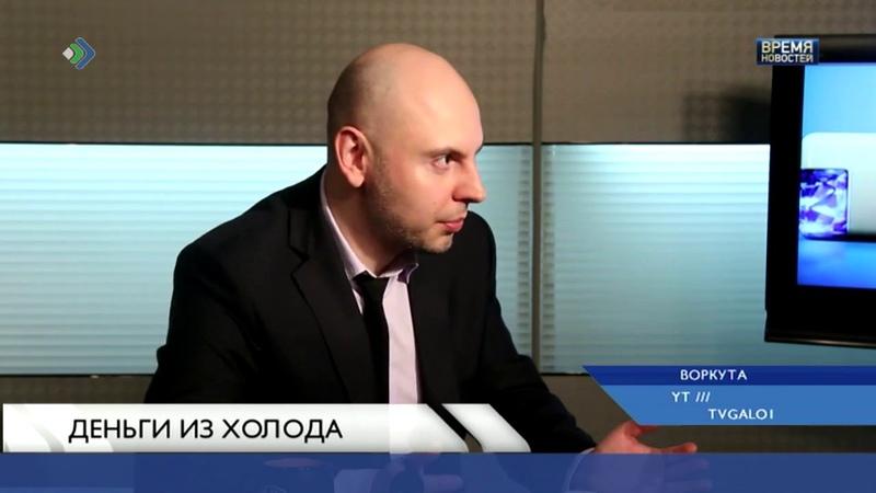Новость-сенсация. Власти Воркуты запланировали делать деньги буквально из воздуха.