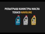 Розыгрыш канистры TEXACO Havoline_Ноябрь 2017