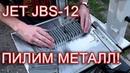 Тест ленточной пилы JET JBS-12 и полотна по металлу.
