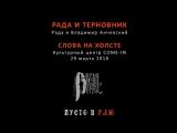 Рада и Терновник - Пусто в Раю (Come-In, 29.03.18)