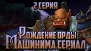 РОЖДЕНИЕ ОРДЫ Машинима Сериал История Мира Warcraft 2 серия