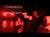 Шоу TEMNIKOVA TOUR 17/18 в Краснодаре - Елена Темникова