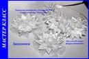 Объемные заколочки для школы из ленты 12 мм Bulk flower ribbon 12 mm