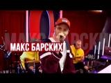 Акустический концерт Макса Барских в студии Русского Радио [Анонс]