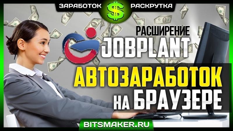 Jobplant ru заработок на расширение Jobplant ru как работает Online