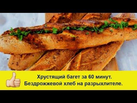 Французский багет за 60 минут Бездрожжевой хлеб на разрыхлителе .