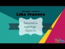 Лика Иванова интернет-магазин