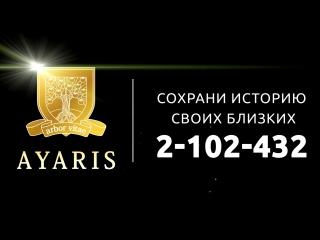 Галимов Рустем Зуфарович. Аярис
