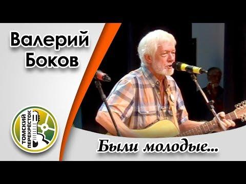 Были молодые- Валерий Боков
