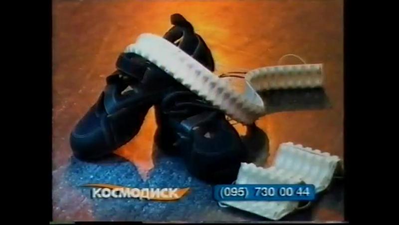 Staroetv.su / Окончание рекламного блока (ДТВ-Viasat, 14.11.2004) (1)
