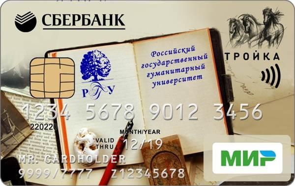 Рггу бухгалтерия телефон электронные формы отчетности в росстат