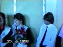 выпускной_красивская_средняя_школа_1998_год.woYjg