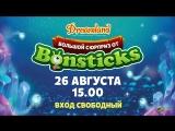 Сюрприз от Бонстиков: 26 августа, Dreamland. Полный анонс