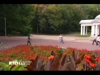 Russian Travel Guide (RTG TV) - Города-Курорты Железноводск и Ессентуки [360p]