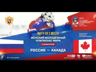 ЖМЧМ-2018. Матч за 3 место. Россия - Канада
