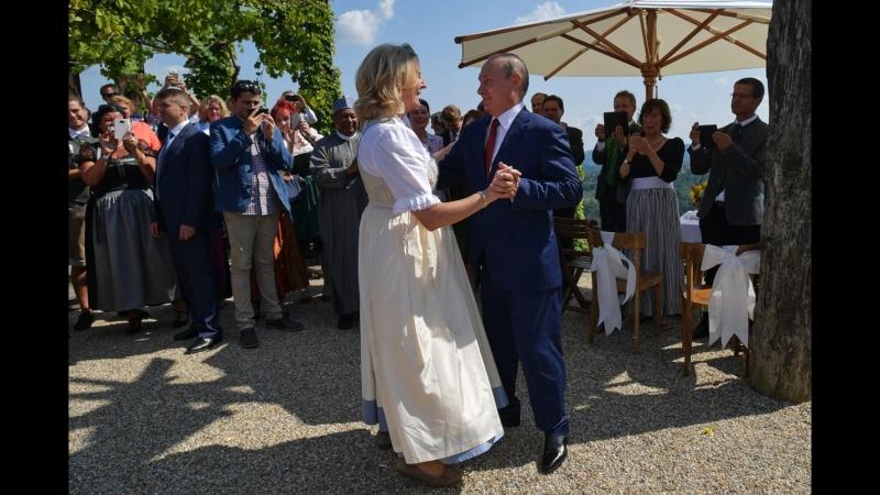 Очередная истерия из-за визита Путина на свадьбу МИД главы Австрии Карина Кнайсль.