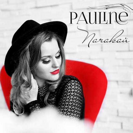 Pauline альбом Пачакай