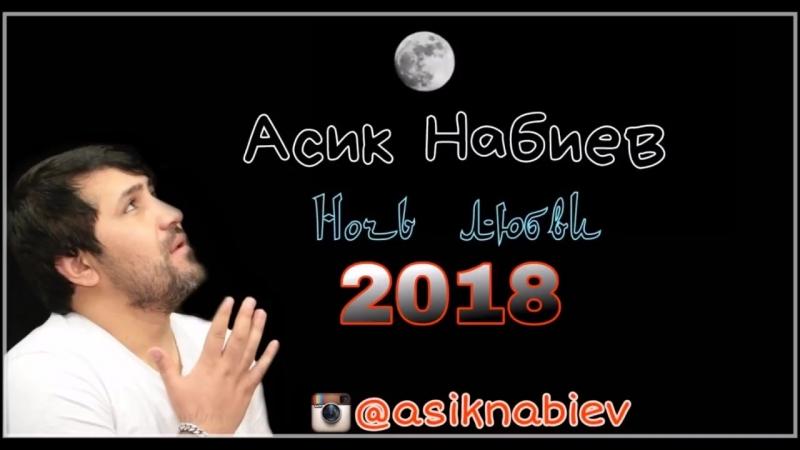 Асик Набиев-Ночь Любви