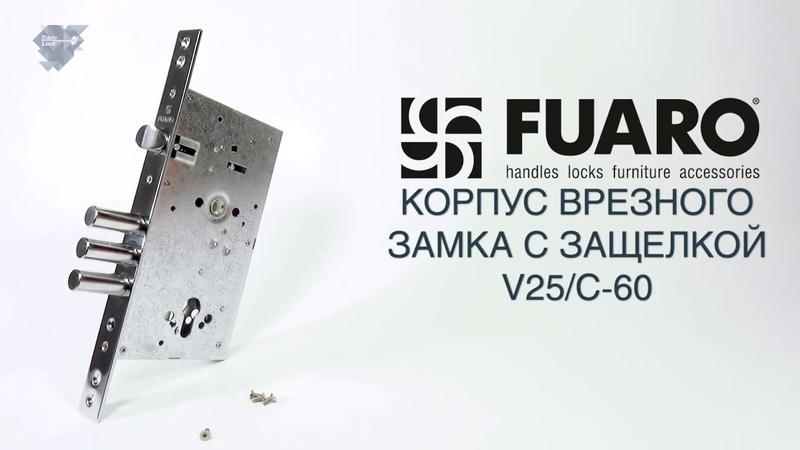 Корпус врезного замка c защелкой FUARO V25/C-60