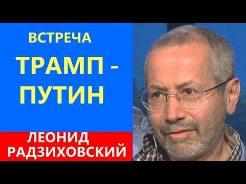 Леонид Радзиховский Встреча Трамп Путин 16 07 2018