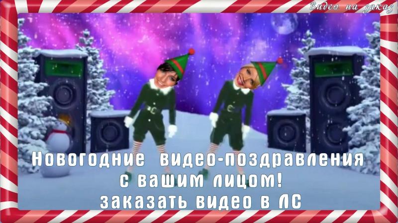 Новогодние видео-открытки с Вашими лицами! 1