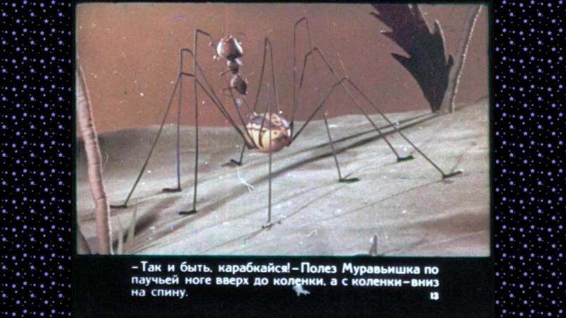Диафильмы для детей. Как муравьишка домой спешил. Виталий Бианки