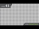 Уроки Adobe Illustrator. Урок №41 Как создать бесшовную текстуру