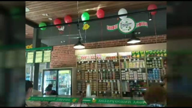 Открытие магазина Белорусский дворик по адресу м.Приморская, ул. Железноводская 68к2