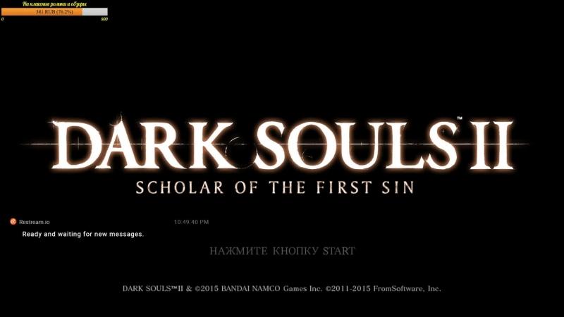 Пройти игру 1-м уровнем 8 (Dark Souls II Scholar of the First Sin)