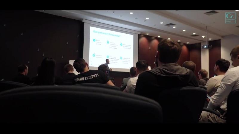 Cryptonomics в Челябинске с презентацией Ico проектов NVB uKit Welltrado