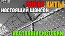 Русский Шансон для Вас Супер сборник от души