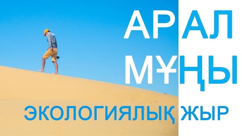 Арал мұңы: Экологиялық жыр. Айтуар Сабыров