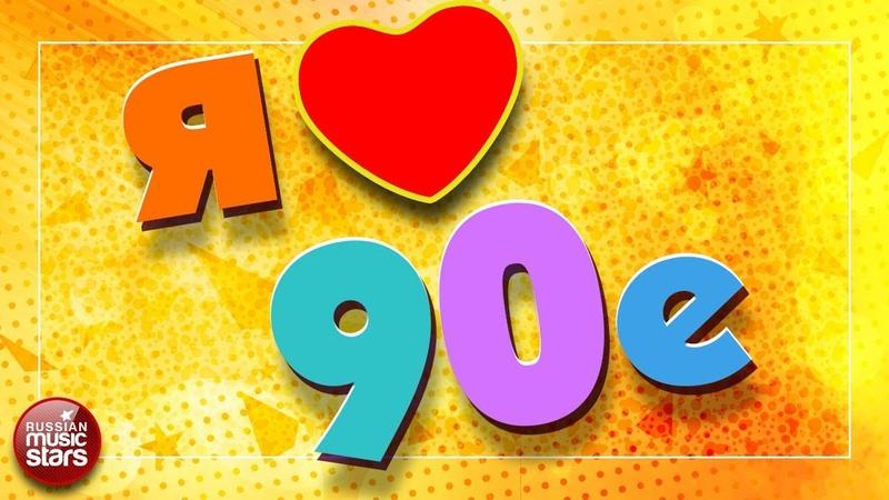 ЛЮБИМЫЕ 90-е ✪ САМЫЕ ЛУЧШИЕ ПЕСНИ ✪ САМЫЕ ЛЮБИМЫЕ ХИТЫ 90-х ✪