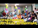 Праздники в детских больницах. «Досуг с ТБН»