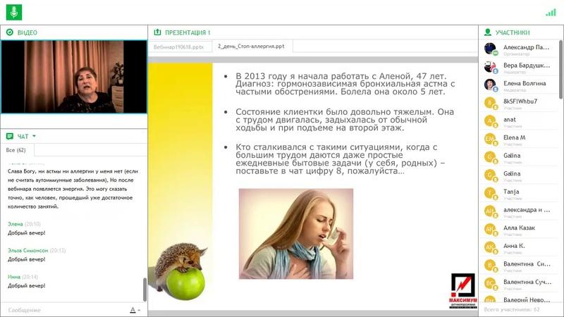 Елена Волгина - Бесплатный 2-дневный -интенсив СТОП-аллергия -22