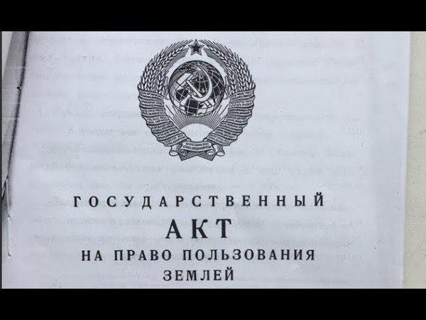 Поземельные книги СССР с правом ПОЛЬЗОВАНИЯ на ВЕЧНО