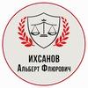 Адвокат Ижевск, Юрист|Вопрос, консультация