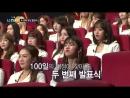 180106 The Unit - Brave Girls Cut END