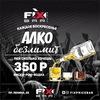 Fix Price Bar | Все по 100 руб.