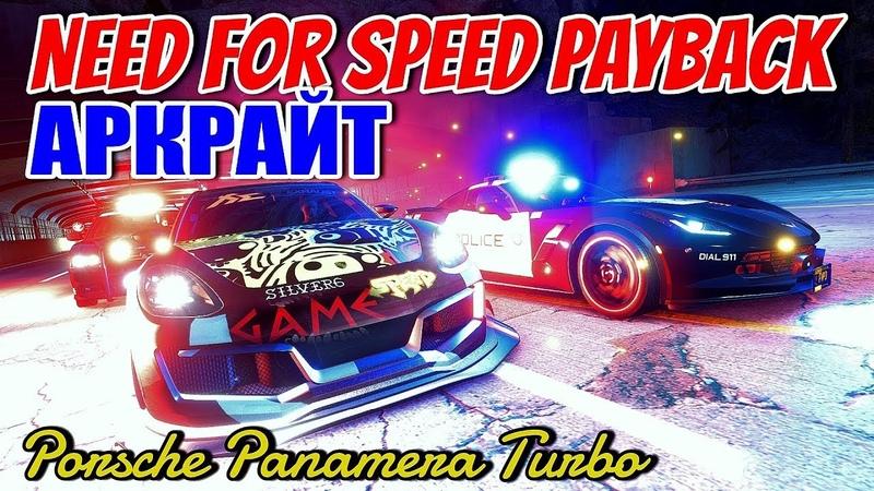 Need for Speed PaybackPorsche Panamera Turbo▶АРКРАЙТ-ПОГОНЯ