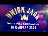 16 февраля Ночь влюбленных в Union Jack!